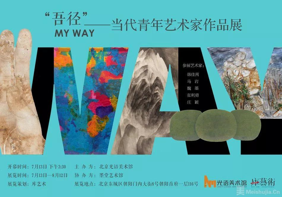 吾径 MY WAY——当代青年艺术家作品展
